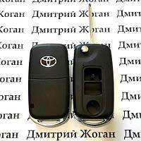 Выкидной ключ для TOYOTA (Тойота) (корпус) 3 - кнопки