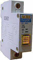 Сигнальная лампа на дин-рейку СЛ-2001 желтая