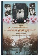 «Любить друг друга...». Жизнь и служение епископа Стефана (Никитина) Диакон Димитрий Пономаренко
