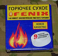 "Сухое горючее ""Fenix"" 9 таблеток."