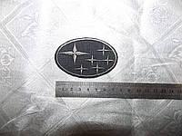 Нашивка клеевая Subaru  10 шт.(уп.)