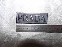 Нашивка клеевая Prada10 шт.(уп.)