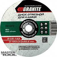 Диск абразивный отрезной для камня 115*3,0*22,2 мм GRANITE