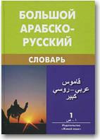 Арабська мова