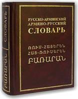 Вірменська мова