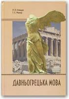 Давньогрецький мову