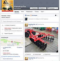 Facebook сторінка РівнеАгроТех