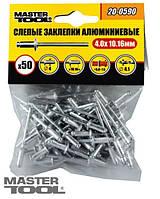 Слепые заклепки алюминиевые 4,0* 8,00 мм,  50 шт