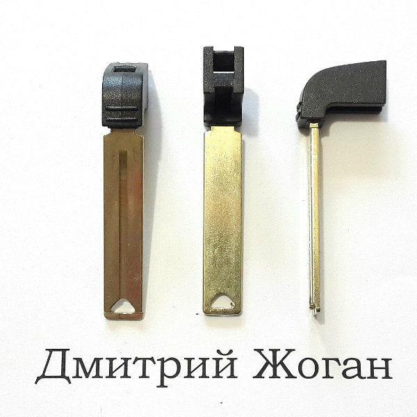 Лезвие для смарт ключа