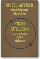 Латышский язык