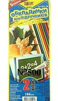 Обложки для учебников Tascom №500TM 2 класс 150 мкм 5002-TM