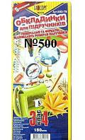 Обложки для учебников Tascom №500TM 3-4 класс 150 мкм 5003-TM