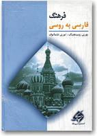 Перська мова