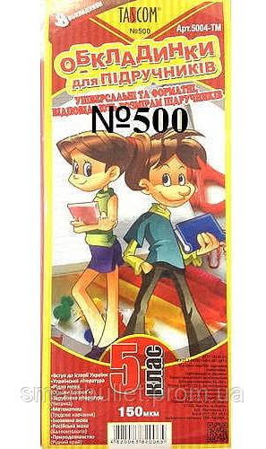 Обложки для учебников Tascom №500TM 5 класс 150 мкм 5004-TM