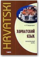 Сербский и хорватский языки