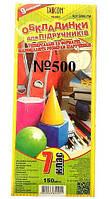 Обложки для учебников Tascom №500TM 7 класс 150 мкм 5006-TM