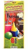 Обложки для учебников Tascom №500TM 8 класс 150 мкм 5007-TM