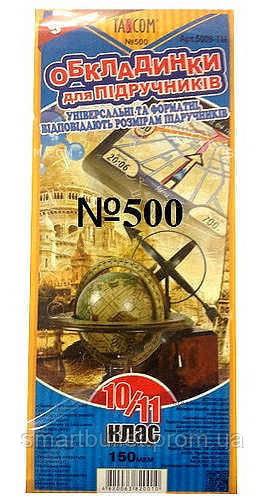 Обложки для учебников Tascom №500TM 10-11 класс 150 мкм 5009-TM