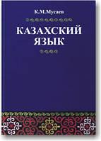 Языки народов бывшего СССР