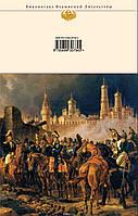 Война и мир  Том III-IVТолстой Л Н