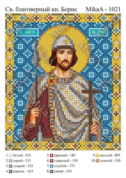 """Схема для частичной вышивки бисером  - """"Святой благоверный князь Борис"""" А5"""