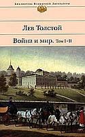 Война и мир  Том I-II  Толстой Л Н