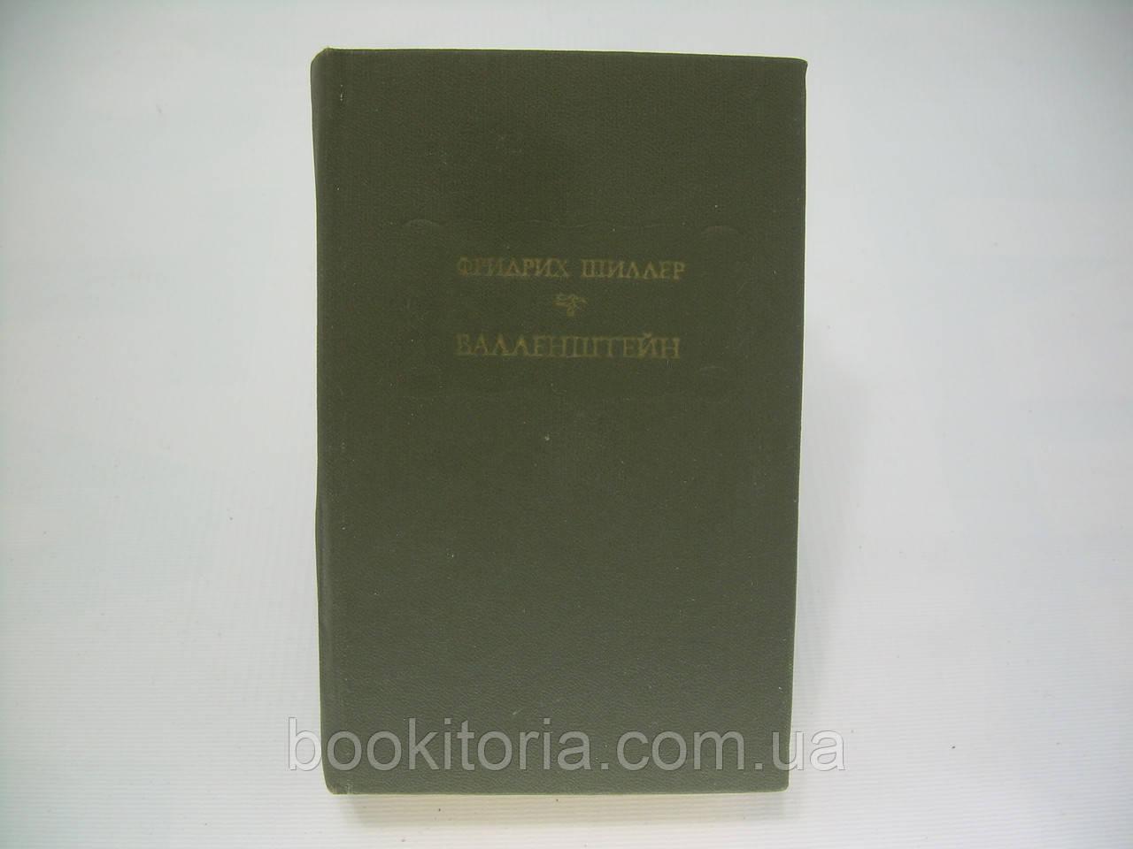 Шиллер Ф. Валленштейн. Драматическая поэма (б/у).