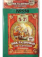 Обложки для учебников Tascom №550TM 5-7 класс 150 мкм 5505-TM