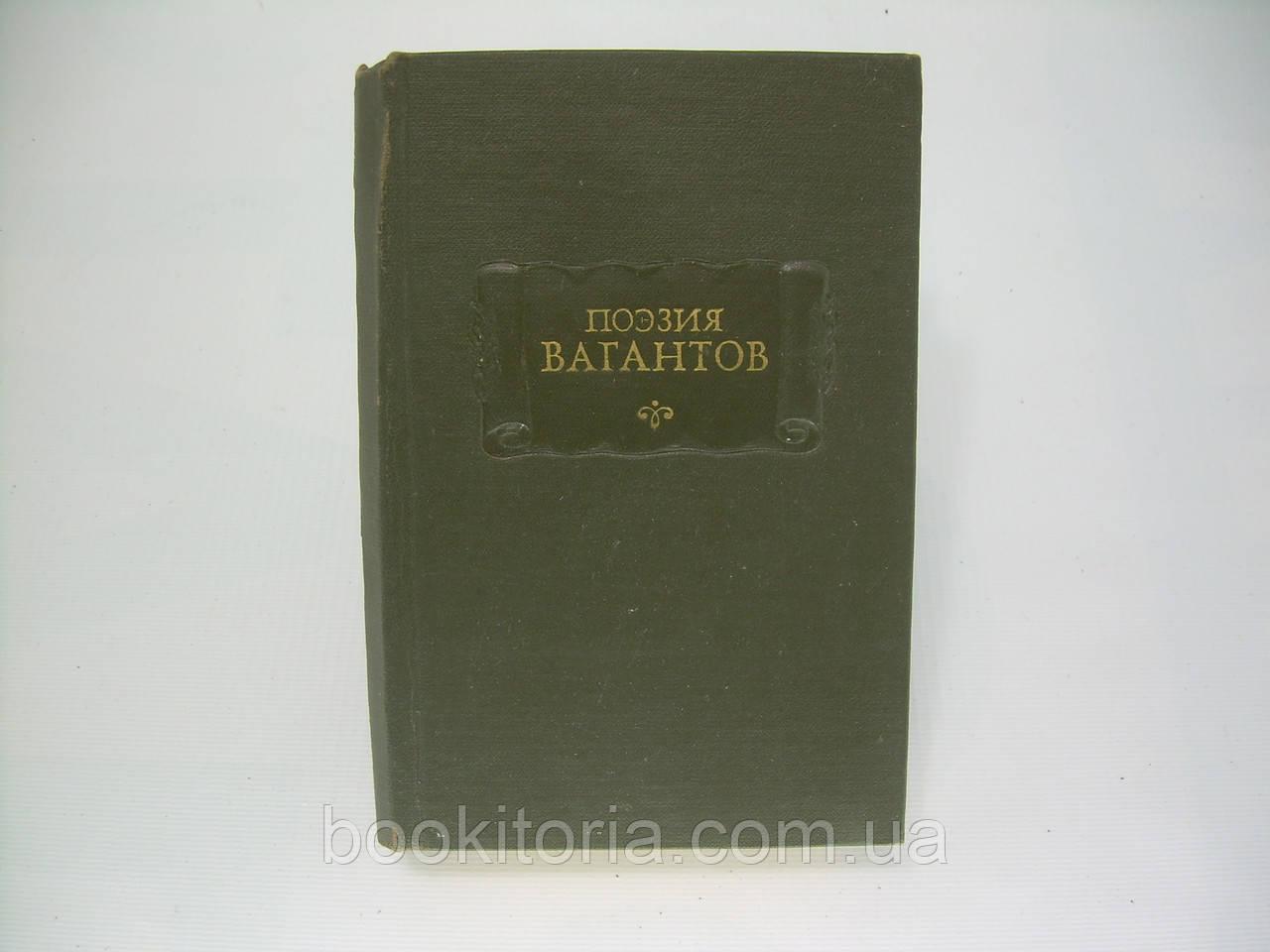 Поэзия вагантов (б/у).