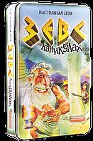 Карточная настольная игра Зевс на каникулах/Zeus on the Loose
