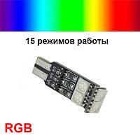 Светодиодная лампа цоколь Т10 (W5W) 6-SMD 5050, RGB 15 режимов, обманка, 12В