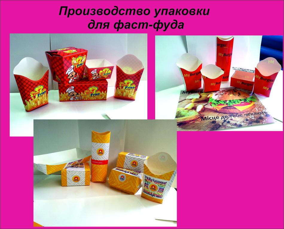 Производство упаковок для фаст фуда