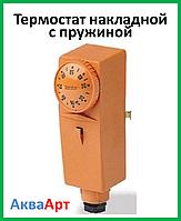 Термостат накладной с пружиной (0ºC- 90ºC)