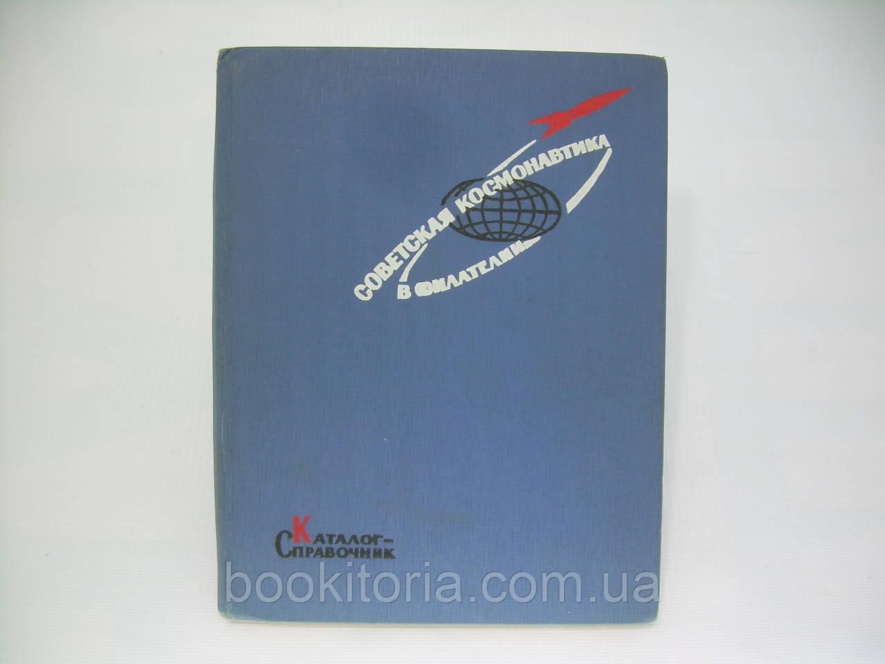 Советская космонавтика в филателии. Каталог-справочник (б/у).