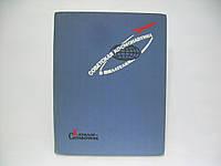 Советская космонавтика в филателии. Каталог-справочник (б/у)., фото 1