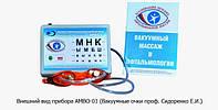 Аппарат массажный - вакуумные очки СИДОРЕНКО (АМВО-01) с излучателями