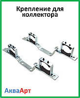 Крепление для коллектора 1'' (пара) SD