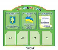 Стенд Ми-діти України - 3244