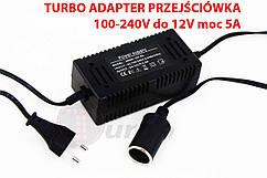 Адаптер преобразователь Turbo 100 230В до 12В 5A для холодильника Польша Оригинал