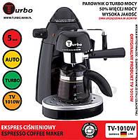 Кофемашина TURBO 1010W 750 Вт Польша Оригинал