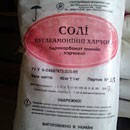 Соль углеаммонийная, аммоний углекислый, гидрокарбонат аммония