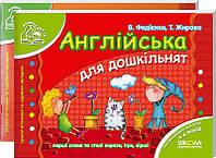 Мамина школа (4-6 років). Т. Жирова., В. Федієнко. Англійська для дошкільнят. Повноколірне видання.