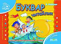 """Мамина школа (4-6 років). В. Федієнко.  Буквар """"Читайлик"""". Повноколірне видання."""