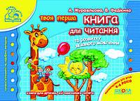 Мамина школа (4-6 років). А. Журавльова, В. Федієнко. Книга для читання та розвитку зв'язного мовлення.