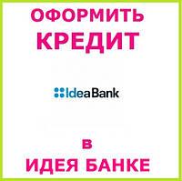 Оформить кредит в Идея банк