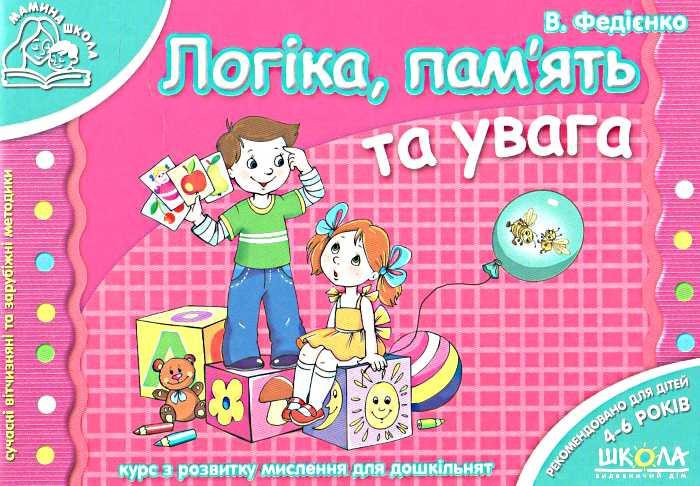 Мамина школа (4-6 років).В. Федієнко. Логіка, пам'ять та увага. Повноколірне видання.