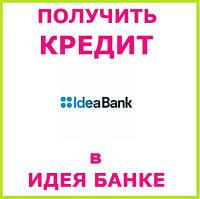 Получить кредит в Идея банк