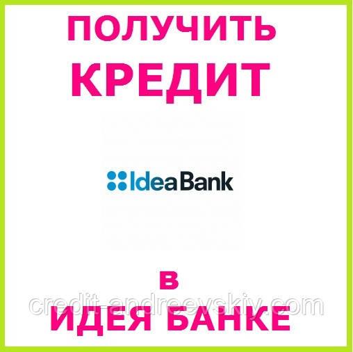 Как взять кредит в идея банк заявка на кредит онлайн втб минск