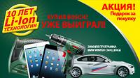 Подарки за покупку электроинструментов Bosсh !!!