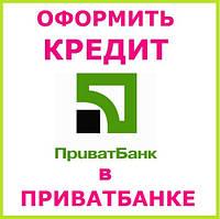 Оформить кредит в Приватбанке